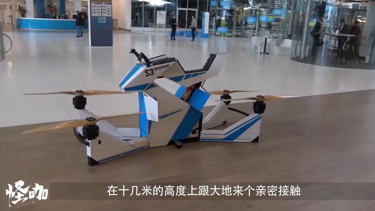 飞行时代来临世界首辆飞行摩托起飞瞬间引众人围观