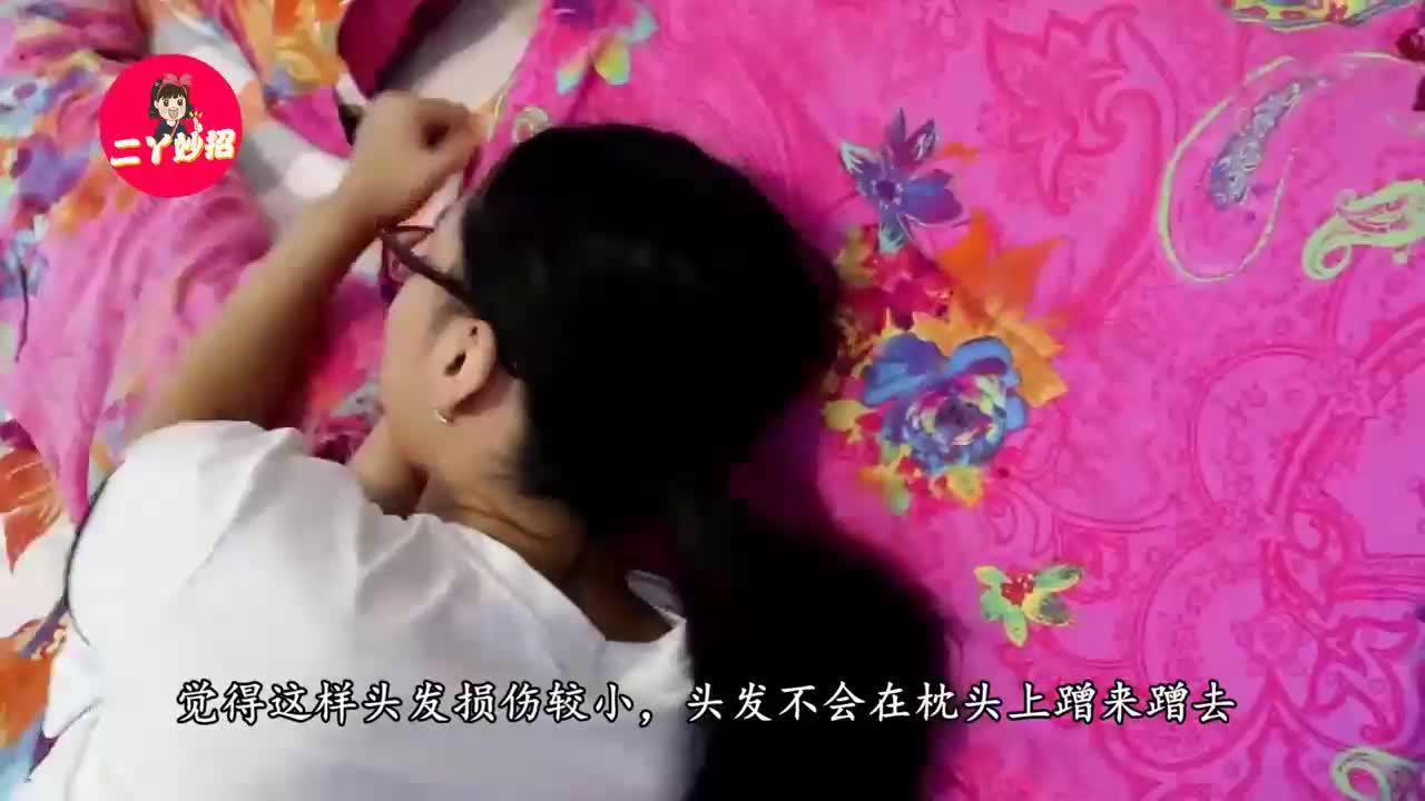 晚上睡觉头发是绑着好还是不绑好这么多年一直做错了要改正