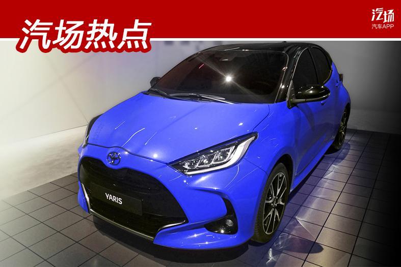 全新丰田YARiS将在东京车展首发,GA-B平台打造,还将推混动版