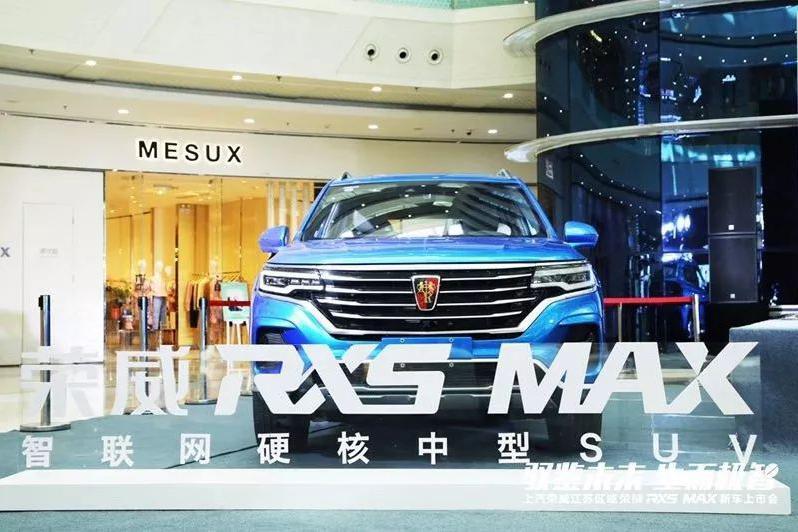 荣威RX5 MAX南京上市 能让我钟意的其实不止一点