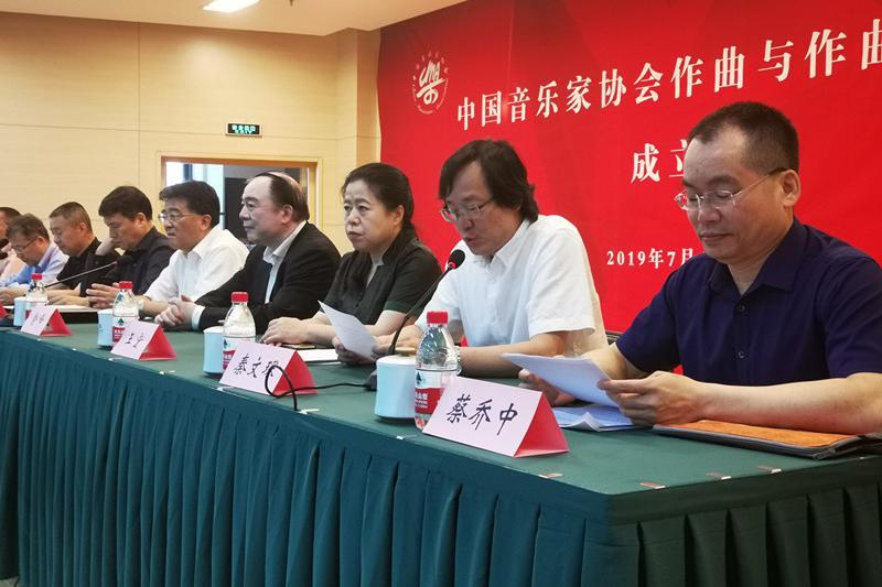 中国音乐家协会作曲与作曲理论学会在京成立 叶小钢任首届会长