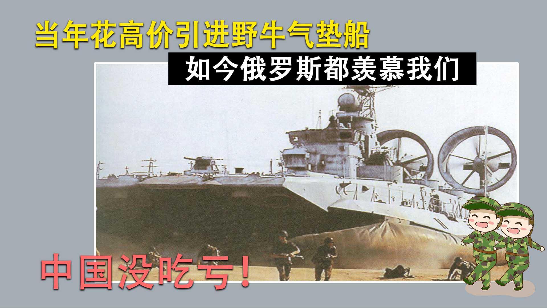 中国没吃亏当年花高价引进野牛气垫船 如今俄罗斯都羡慕我们