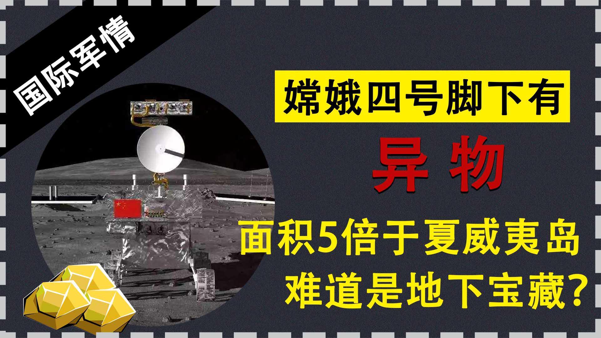 地下宝藏被发现?嫦娥四号脚下发现不明物质,面积有夏威夷岛五倍