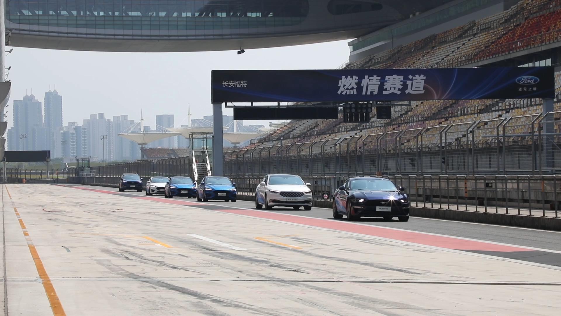 三款新车齐发 ——FUN DAY福特品牌日于赛场燃情启幕