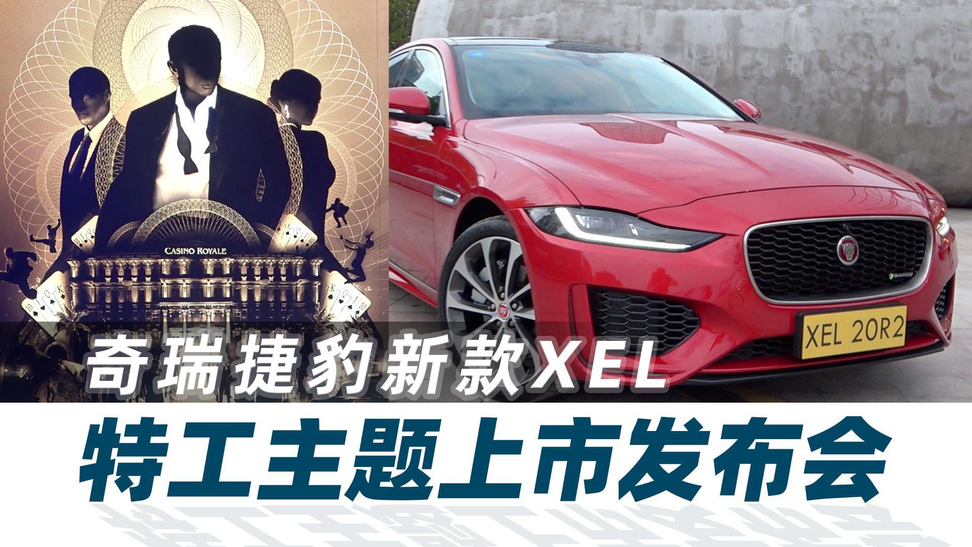 奇瑞捷豹新款XEL上市搞了个特工主题发布会 汽车Vlog266