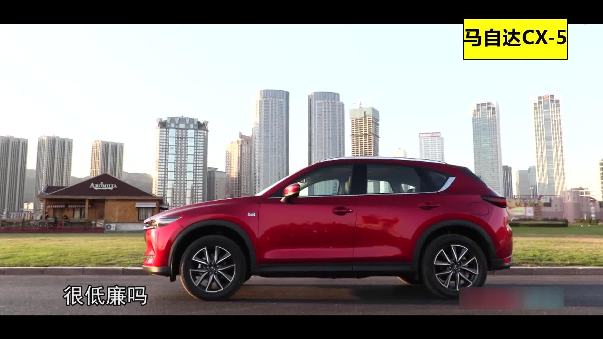 视频:延续旧款设计 2020款马自达CX-5值得买吗?