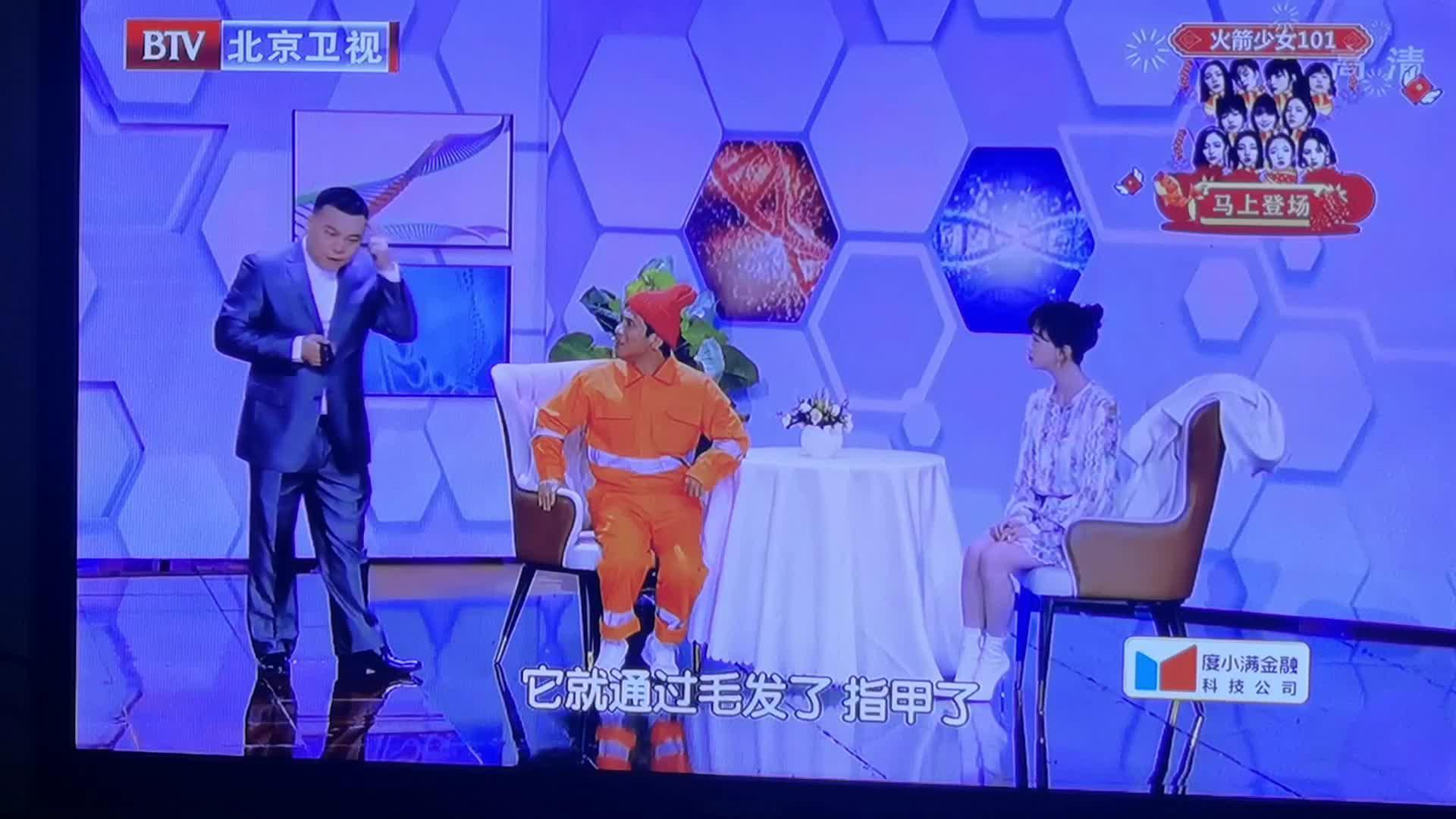 2020北京卫视春晚,宋小宝、吴谨言等表演小品《爱上你的基因》