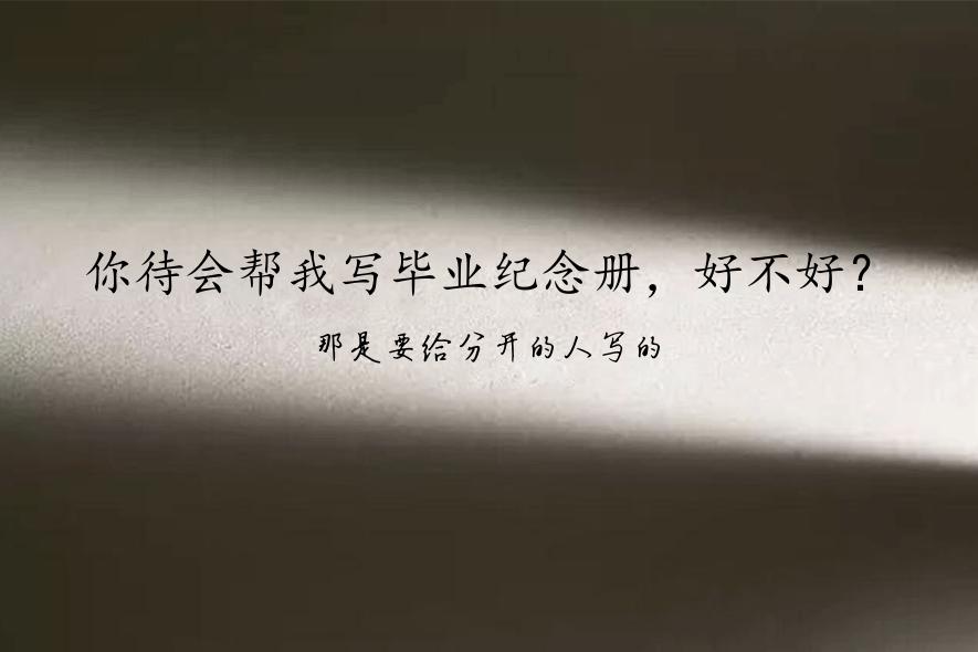 致我们单纯的小美好:经典台词,最美傻白甜陈小希,青春里的江辰