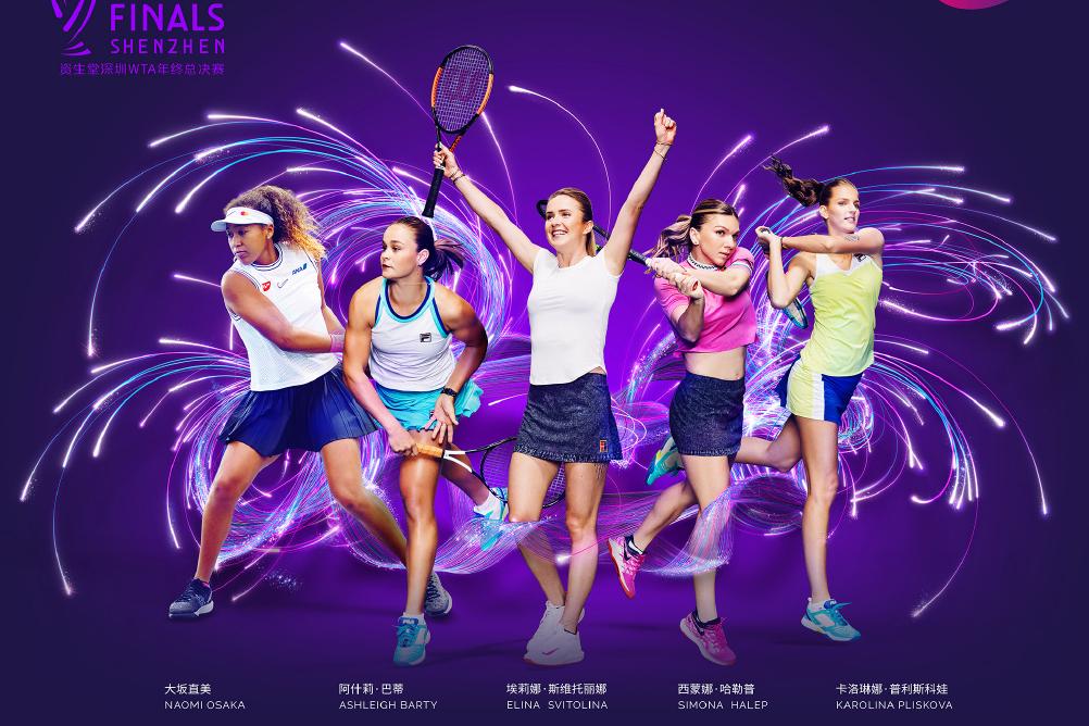 深圳WTA年终总决赛阵容大预测