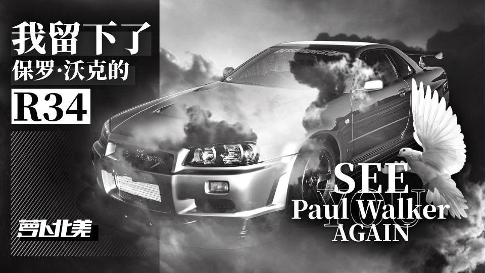 我买下保罗·沃克的R34陪在身边 他的去世让我彻夜难眠