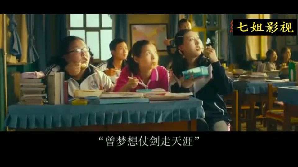 夏洛特烦恼:夏洛为秋雅献唱,不仅轰动整个学校,还吸引了秋雅!