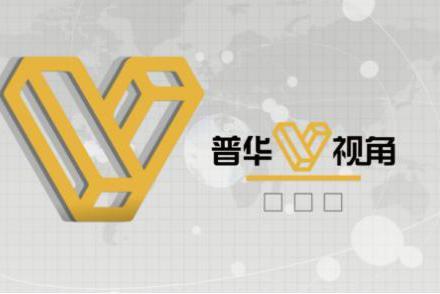 """专访普华集团副总裁王继辉先生:区块链行业永远是""""价值为王"""""""