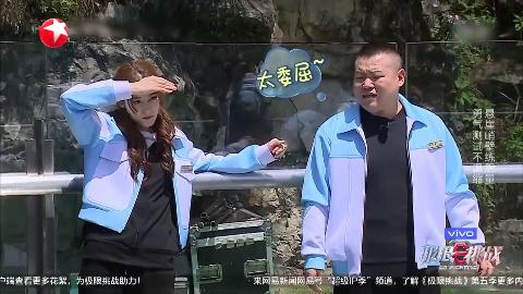 极限挑战:岳云鹏为迷惑雷佳音用尽了毕生的演技,热巴看的好开心