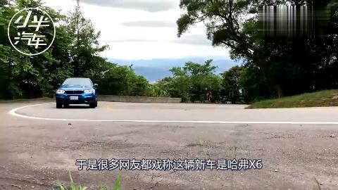 新款哈弗X6亮相,号称中国宝马,有望成为全民爆款!