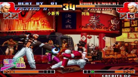拳皇97 你们相信河池的真七加社这么猛烈连续打掉小新秀两个角色
