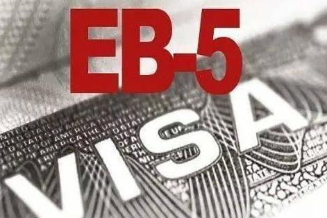美国EB5投资移民推出新法案,投资者福音来了