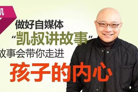 凯叔讲故事、罗辑思维、吴晓波频道三大IP发展杨守彬竟然这么看
