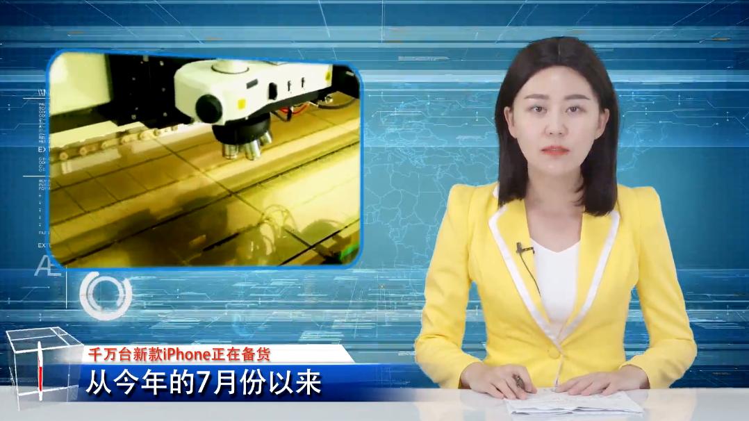 千万台新款iPhone正在备货,苹果携手东芝保障产量