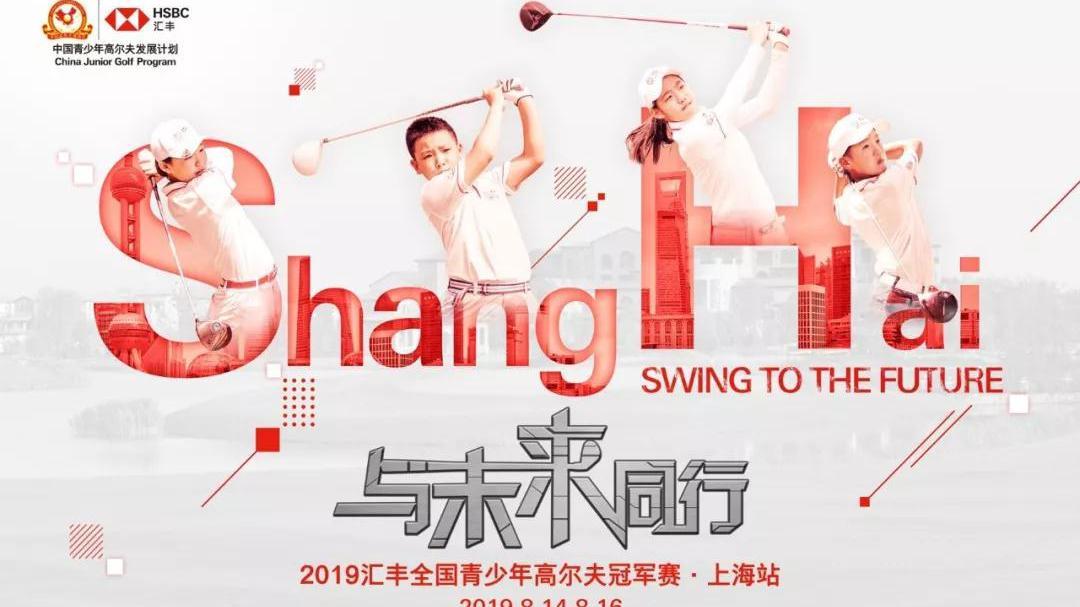 2019汇丰全国青少年高尔夫冠军赛上海站决赛战罢,赛况激烈!