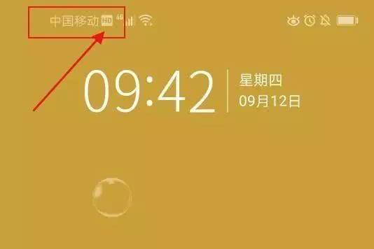 """华为手机出现""""HD""""标识这是为什么?那你可能是开启了这个业务"""
