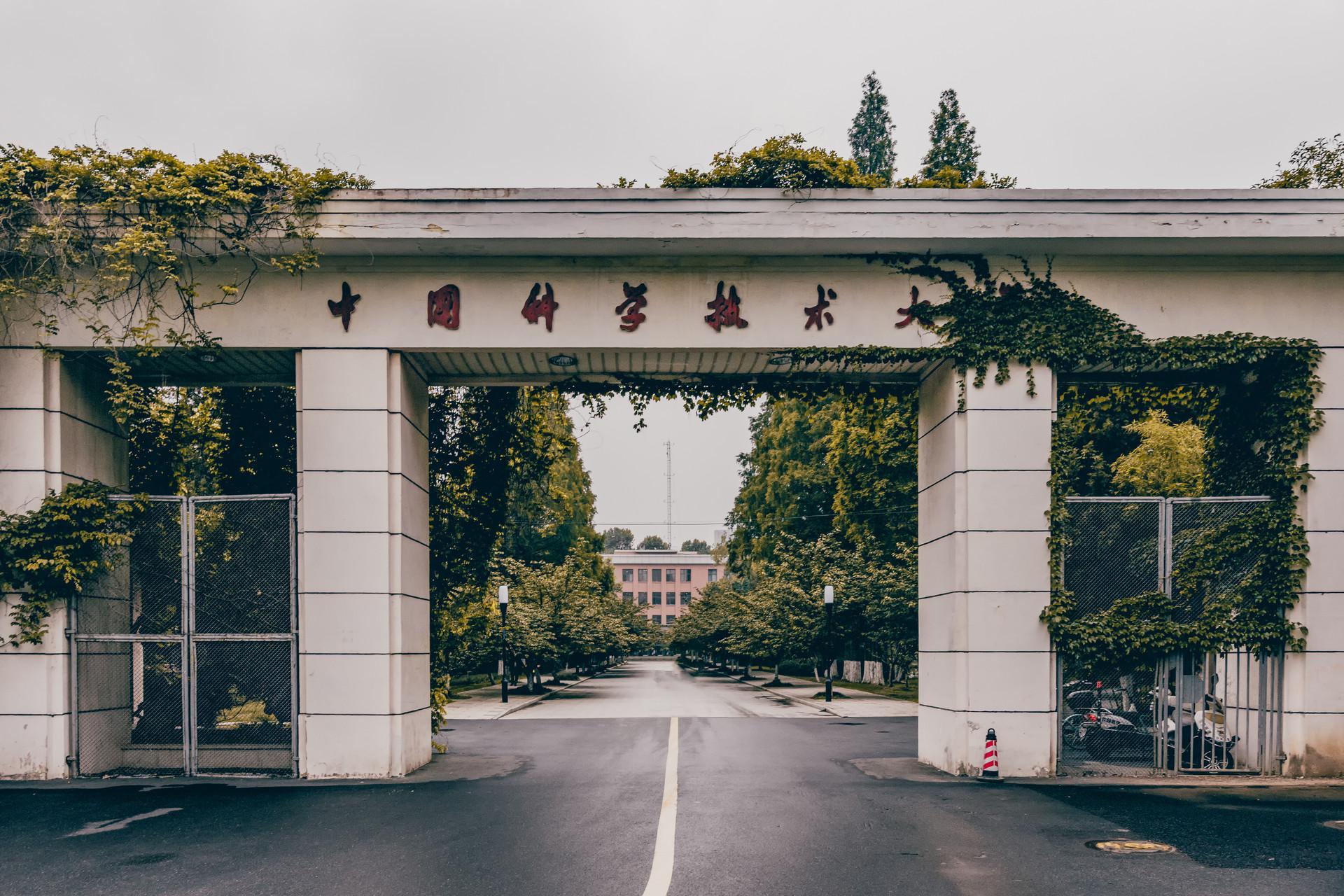 中国科学院大学VS中国科学技术大学,同属中科院,哪所大学更好