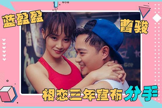 蓝盈莹曹骏相恋三年宣布分手,迟到小姐和守时先生爱情故事回顾