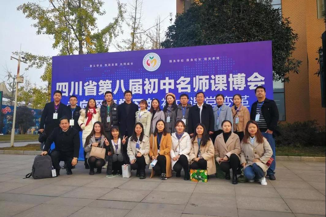 自贡衡川|四川自贡市举办第八届初中名师课博会