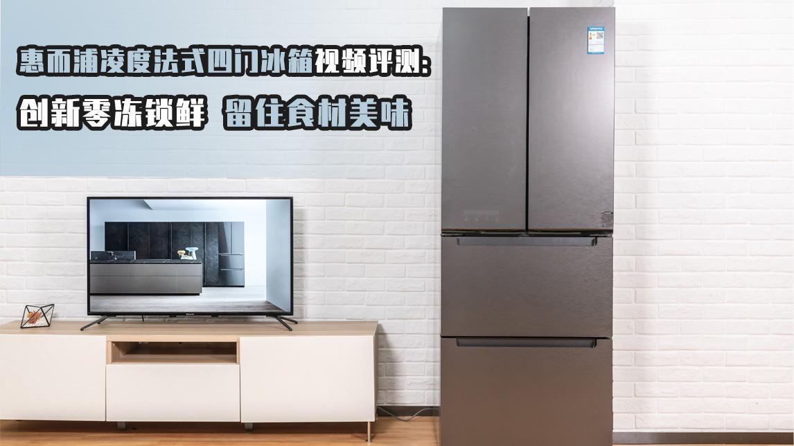 惠而浦凌度法式四门冰箱视频评测创新零冻锁鲜留住食材美味