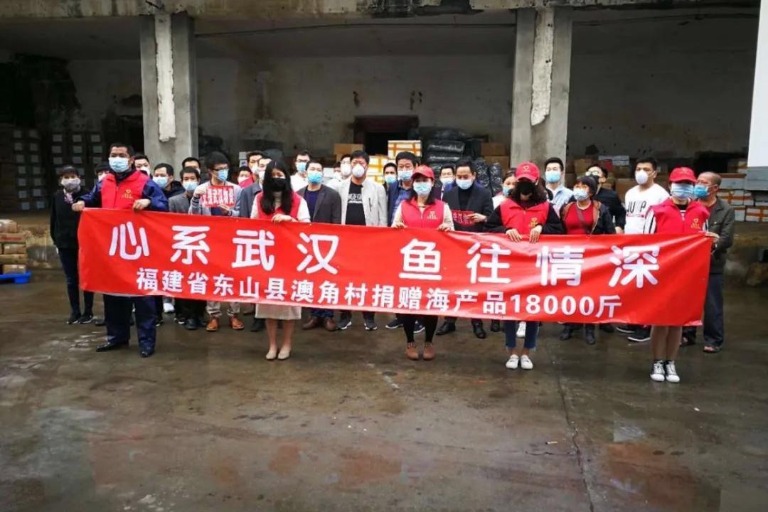向武汉疫区捐赠价值50万元海鲜,东山检察积极引导社矫对象献爱心