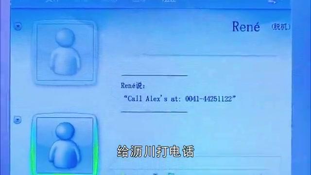 遇见王沥川:小秋回到家里收到瑞内的消息,让她给沥川打电话