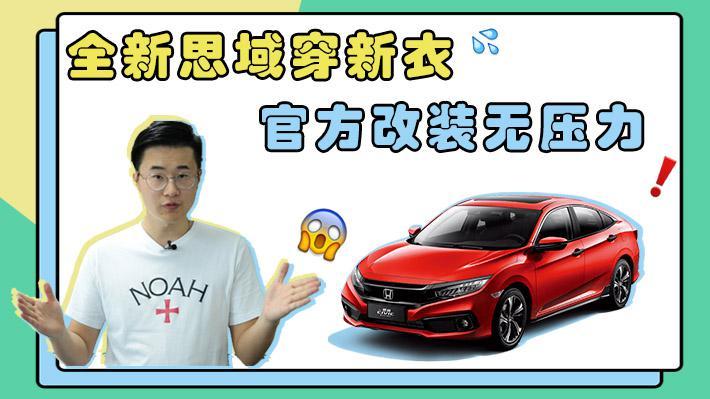 视频:《国民车顾问》全新思域穿新衣,官方改装无压力
