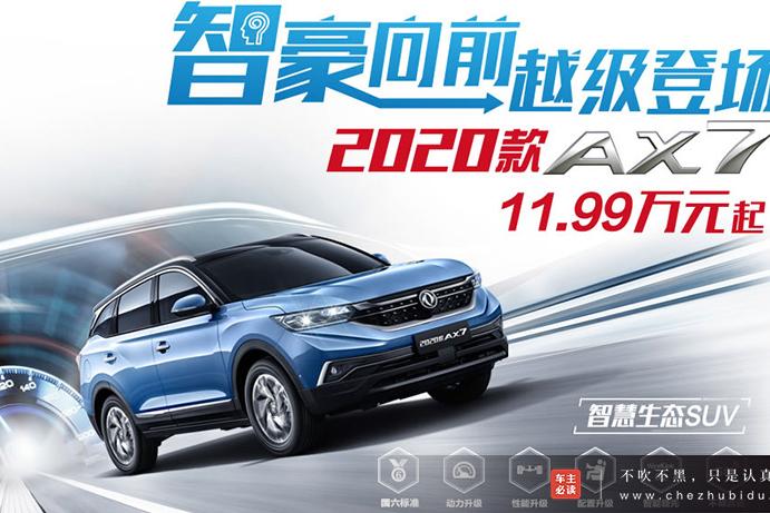 智慧生态SUV 2020款AX7只需不到12万元享受15万配置