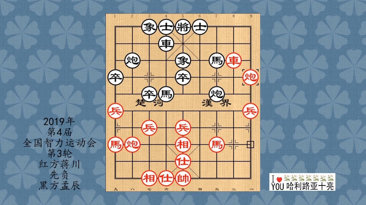 2019年第4届全国智力运动会象棋3轮,蒋川先负孟辰