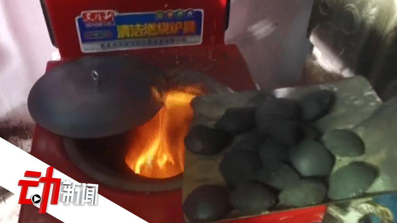 """河北唐山多名村民用""""清洁煤""""中毒死亡厂商:个人使用不当"""