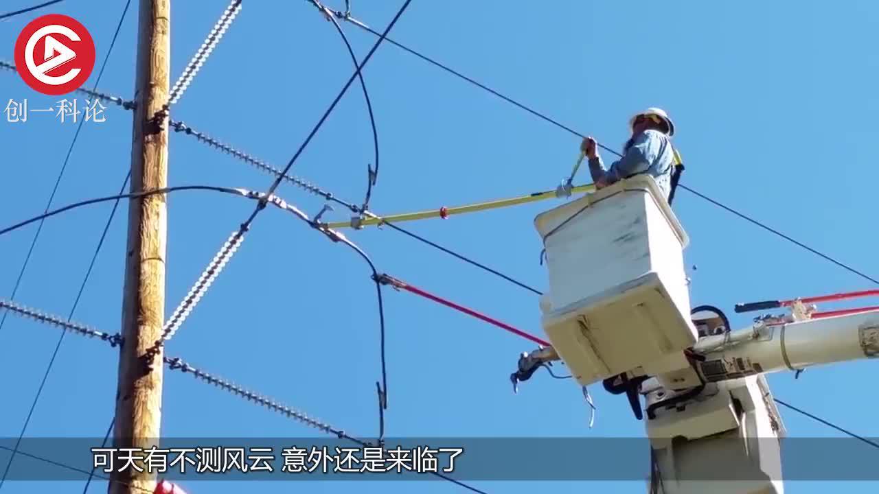 电工失误剪断高压电线电弧射出的瞬间工友们吓的腿软