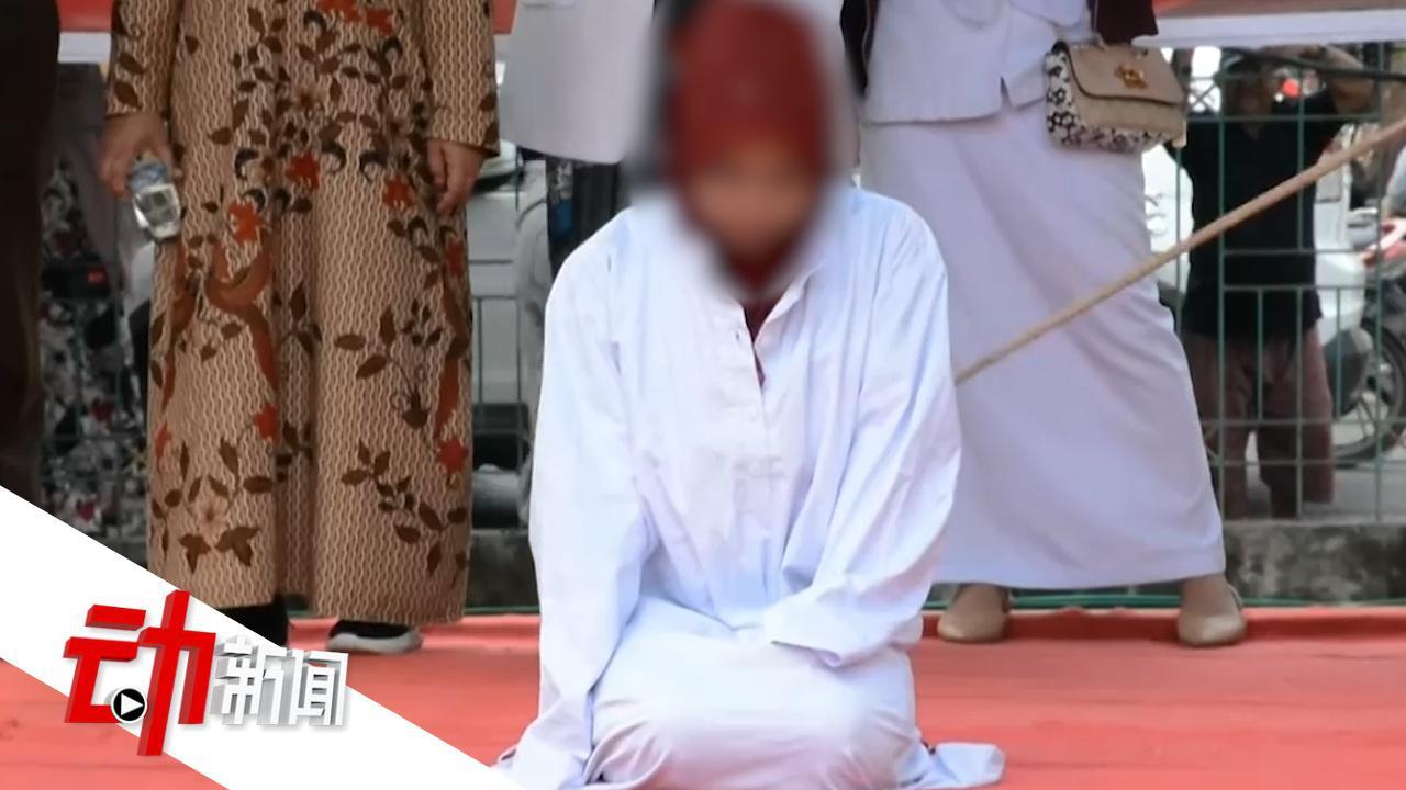 印尼男子婚前性行为遭鞭刑100下 昏厥醒来继续打