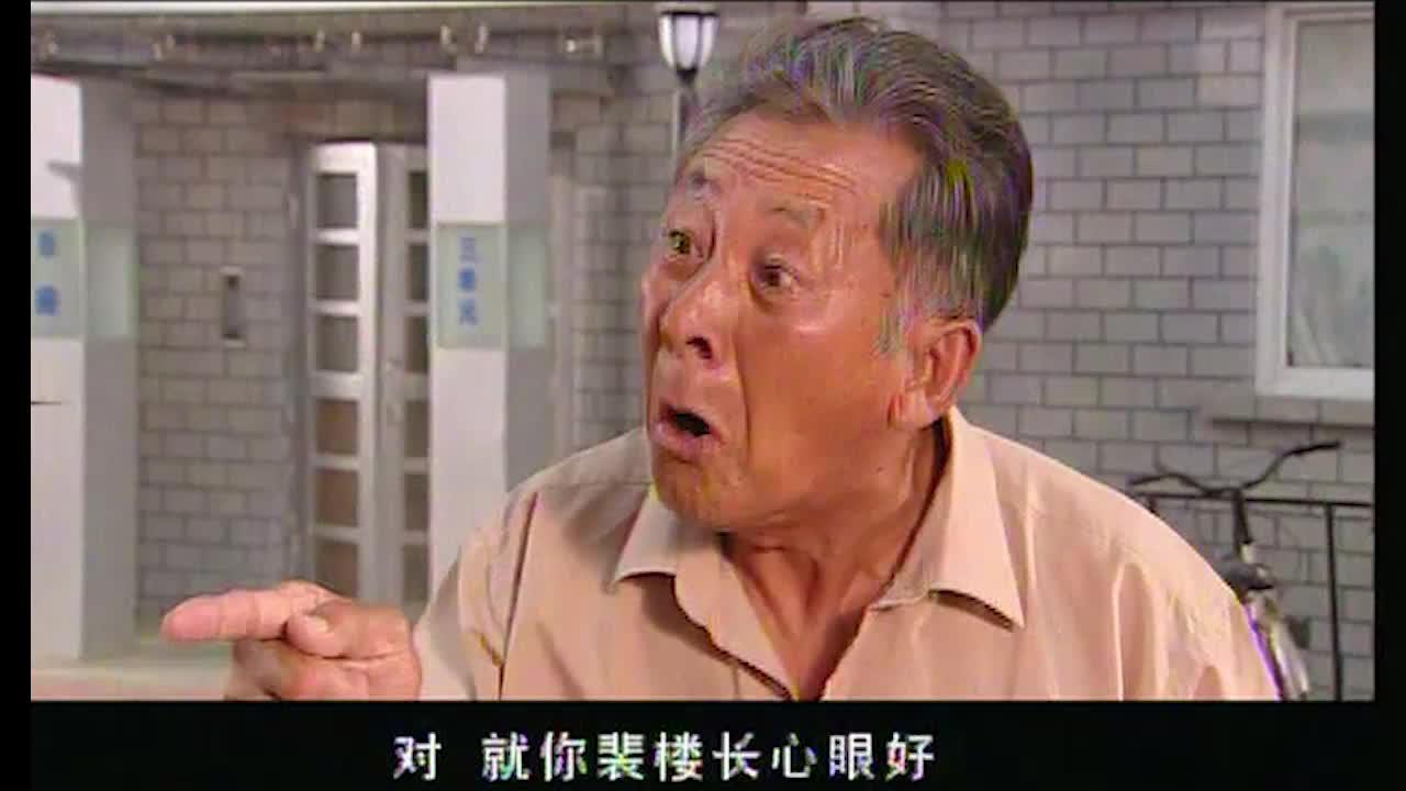 老大爷恨铁不成钢,说裴大妈不应该接受贿赂,怎知大妈却给钱了