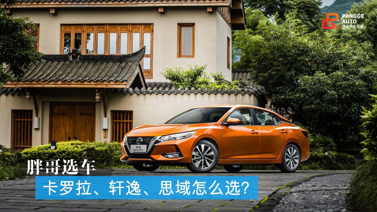 视频:胖哥选车 丰田卡罗拉、日产轩逸、本田思域怎么选?