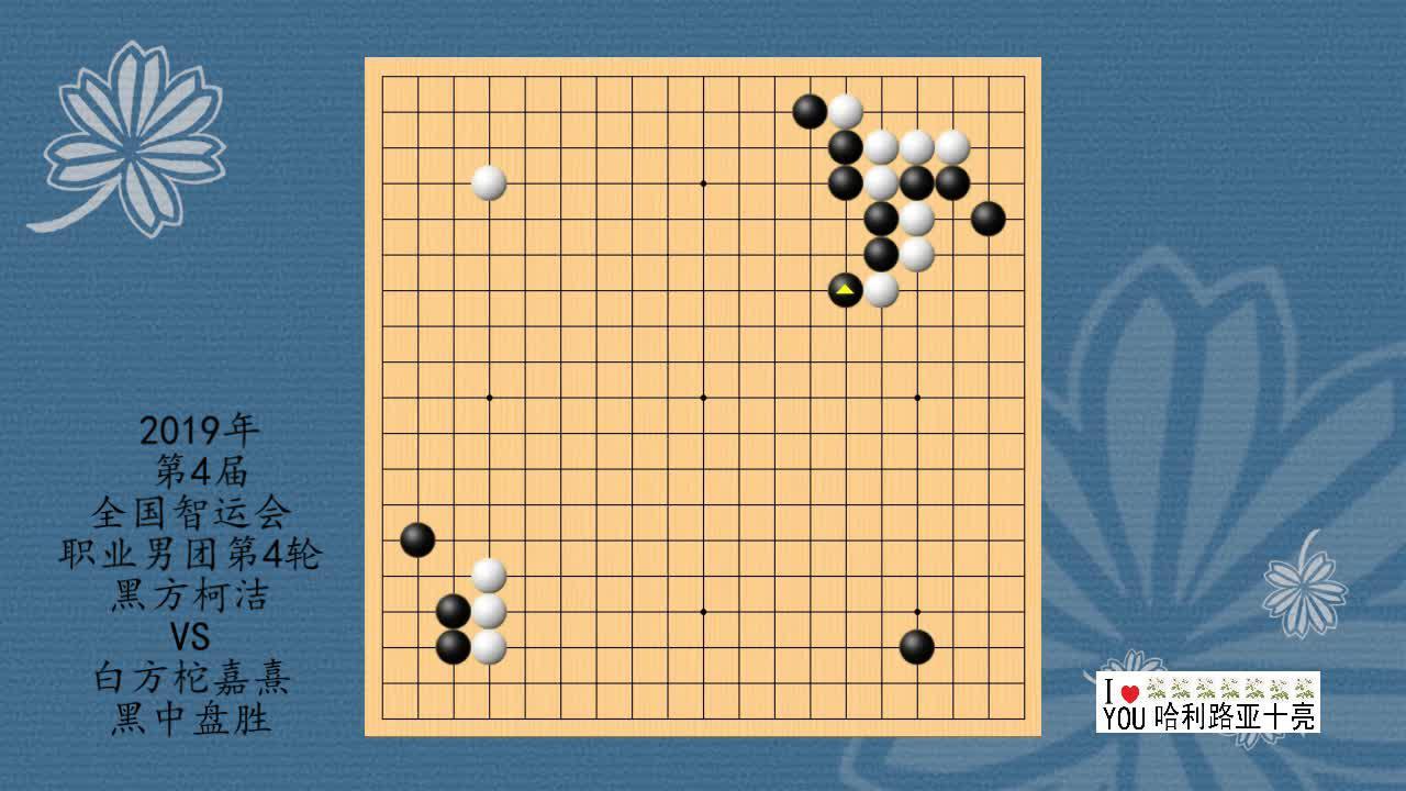 2019年第4届全国智运会围棋职业男团4轮,柯洁VS柁嘉熹