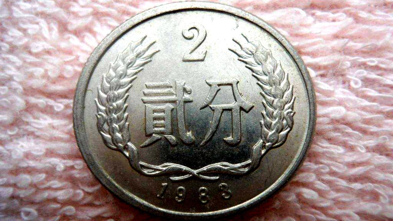 面值2分的硬币,假如符合年份要求,一枚的价值高达5800元!