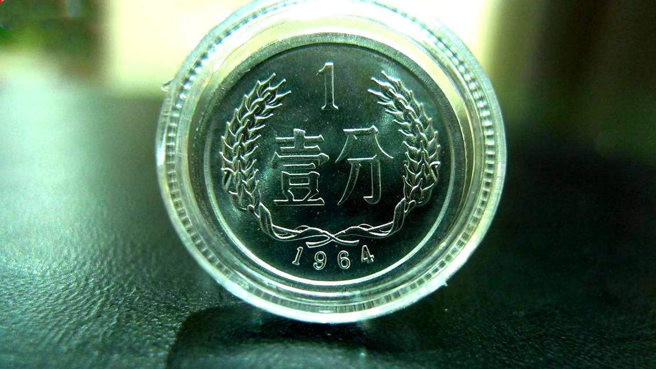 面值最小的1分硬币,有些一枚价值3600元,谁家还能找到?