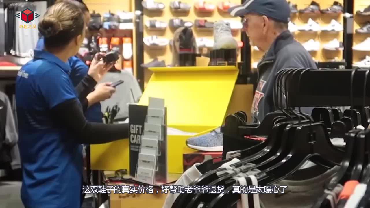 富二代买了一双80万耐克鞋让爷爷假装退货店员的反应太真实了