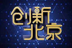 """中文域名"""".商城""""域名即将登陆BTV科教频道《创新北京》栏目"""