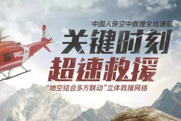 人民保险、服务人民!PICC人保财险救援直升机架起空中生命线