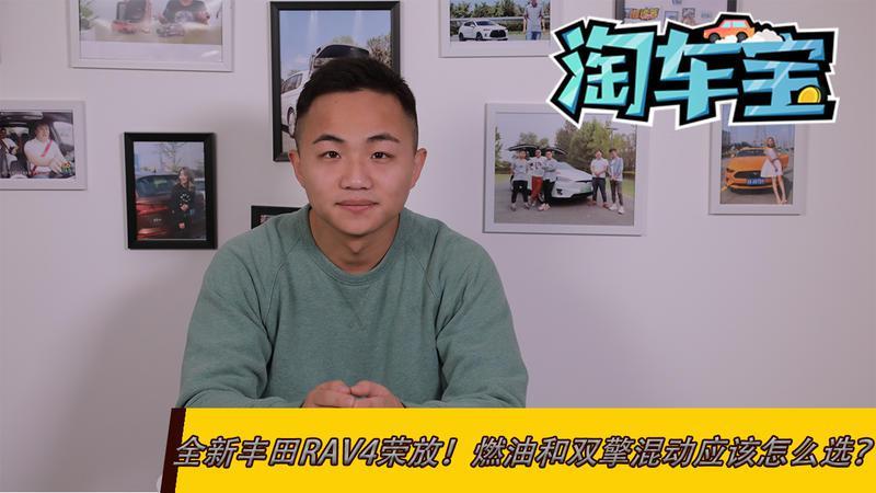 全新丰田RAV4荣放燃油和双擎混动应该怎么选?
