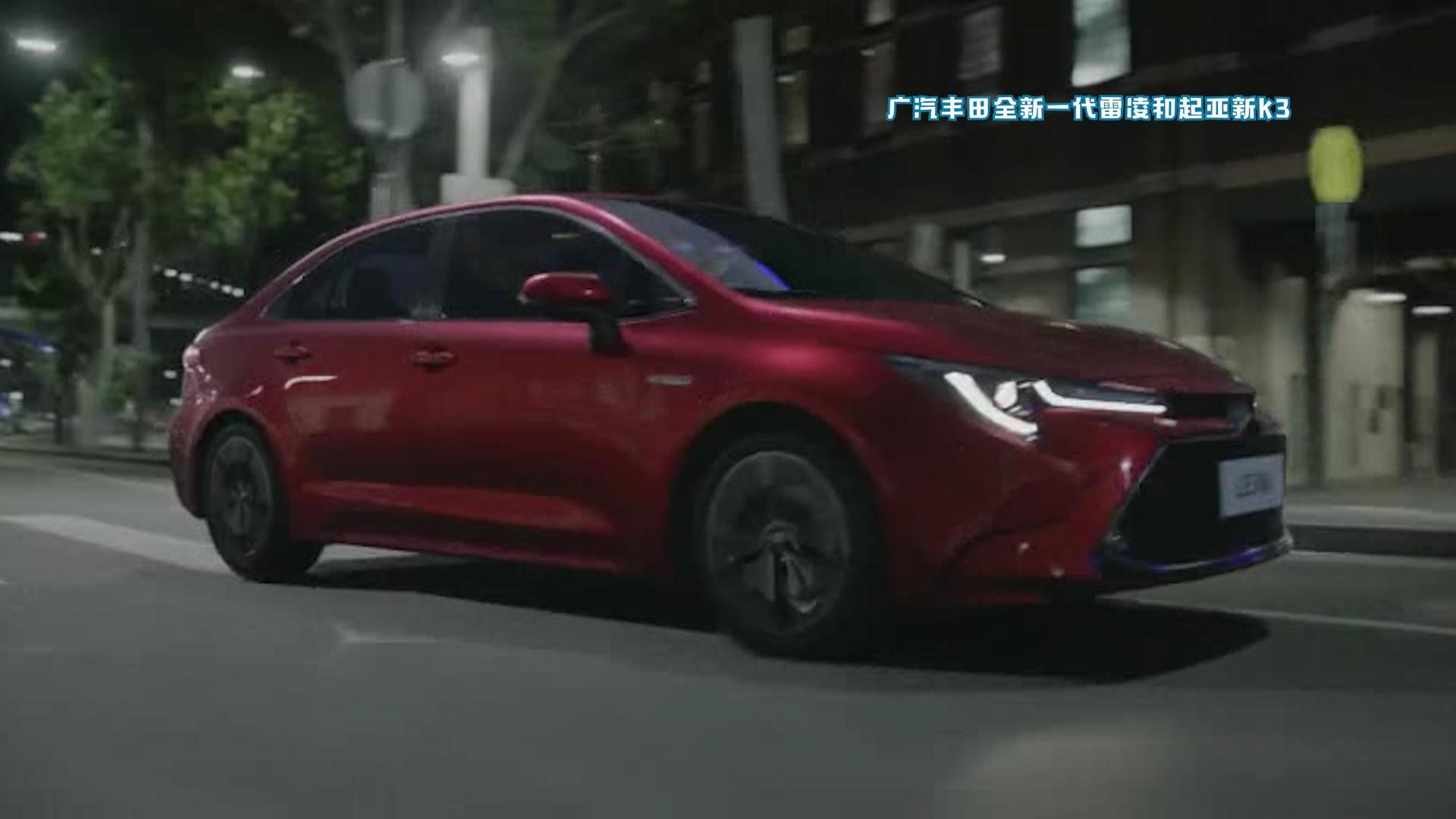 《车生活TV · 一周二车》——广汽丰田全新一代雷凌和起亚新K3