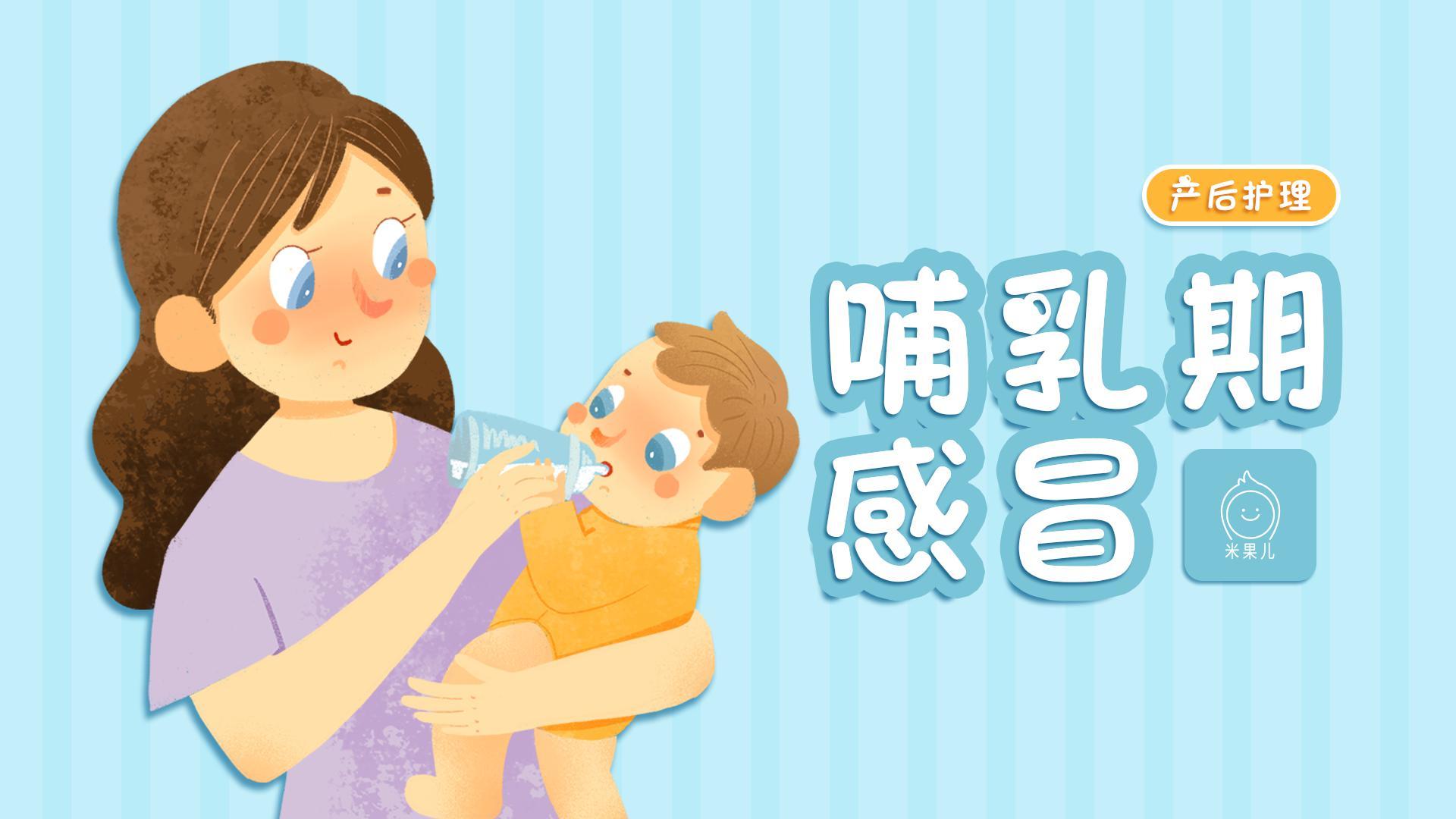 妈妈哺乳期感冒能不能喂奶?