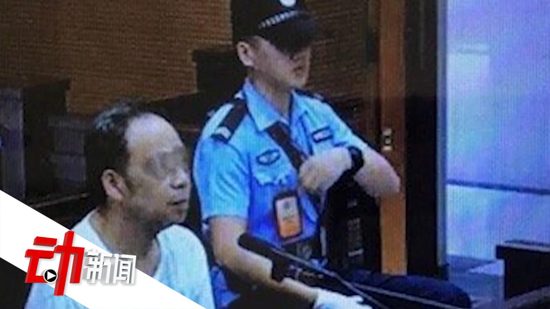 怀疑遭举报杀死同事夫妇,广州大学一学院原院长获死刑