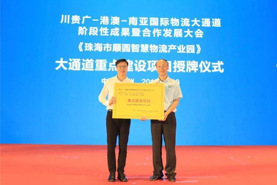 川贵广—港澳—南亚国际物流大通道阶段性成果暨合作发展大会召开