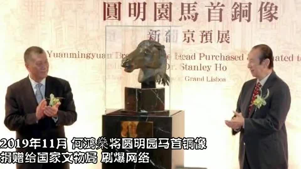 98岁何鸿燊捐圆明园马首斥资6190万购得12生肖赌王一人捐了俩